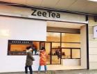 上海zeetea加盟费多少钱 zeetea茶饮加盟电话多少