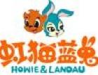 虹猫蓝兔男童装 诚邀加盟
