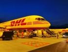 张家港DHL国际快递,上门取件服务代理报关