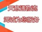 北京到安康货运专线整车零担搬家搬厂轿车托运