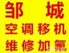 邹城空调维修邹城空调维修邹城空调维修邹城空调维修