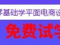 贵州零基础学平面电商设计(网络班/免费试听)