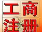 武进大学城内外资公司注册注销提供地址代办各类许可证