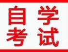 杭州成人自考,专升本文凭,自考本科升职加薪