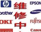 株洲佳能打印机维修 售后服务中心 市内上门服务