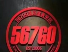 567GO国际健身学院,学全能私教团操教练就来吧!