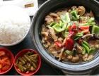 三字锅黄焖鸡米饭加盟方式 加盟电话