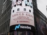 紐約納斯達克大屏廣告投放