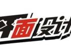 上海松江平面软件 Illustrator PS培训