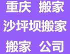重慶沙坪壩區搬家服務 搬家搬廠居民搬家