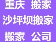 重庆沙坪坝区搬家服务 搬家搬厂居民搬家