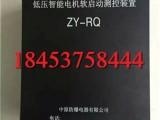 ZY-RQ低压智能电机软启动测控装置+全国包邮