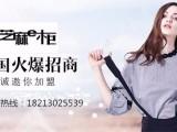 芝麻E柜品牌童装店 免费铺货 零库存 卖完利润分成 联营店