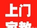 【五邑大学家教】小学家教-初中家教-高中家教辅导