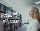 广州韩语初级培训班 对学员重点培养 推荐就业