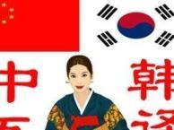 专业承接各种韩文翻译业务 韩译汉 汉译韩