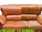 (中山)家具服务中心家具补漆,皮革维修翻新,配送