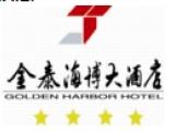 金泰海博大酒店加盟
