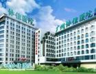 广州协佳癫痫病医院