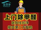 廣州全市除甲醛上門服務檢測治理甲醛空氣凈化除異味