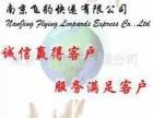 南京江宁可以做国际快递的公司