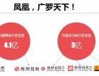 凤凰信息流广告凤凰新闻客户端开户怎么收费