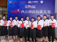 2018西点烘培培训/法点翻糖教学/上海飞航学校