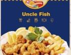 鱼叔叔炸鱼薯条给你美妙的享受
