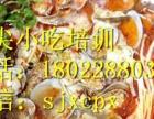 广州美味夜市小吃开心花甲粉开心花甲粉技术培训