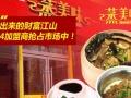 老妈湘菜加盟加盟 中餐 投资金额 1万元以下