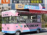 街景移动餐车 冰淇淋车 小吃车 移动餐车