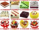 预定订购12家岳阳多喜来生日蛋糕同城配送岳阳楼区榴莲千层芒果