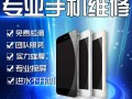 郑州华为P9P10荣耀V8V9mate8 9换外屏