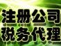 翡翠湖注册酒店物业管理公司执照刻章代账石会计专业靠谱