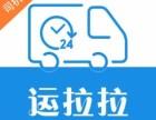 上海嘉定区货拉拉公司电话