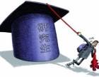 名牌大学学历提升轻松入学国家认可