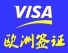 办理中国至欧洲个人旅游签证, 欧洲申根签