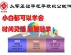 锦江区计算机一级二级等级考试培训班【新班开课】
