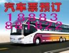 从重庆到坪山豪华卧铺汽车票价多少直到坪山的大巴