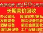 深圳中央空调回收,倒闭公司设备,工厂废旧设备,电线电缆回收