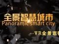 VR游戏体验中心加盟哪个品牌好?推荐全景智慧城市 分享