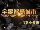VR全景智慧城市加盟就找全景智慧城市