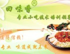 甘肃省兰州市专业小吃技术培训
