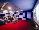 聚空间私人影院加盟店投资多少钱