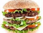 郑州西式快餐双华盛汉堡培训加盟轻松创业