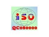麗水QC080000認證 有害物質認證 一站式服務