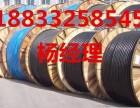 平顶山电缆回收平顶山废旧电缆回收电缆价格