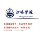 雅思托福、韩语培训、留学,来津桥全部搞定!