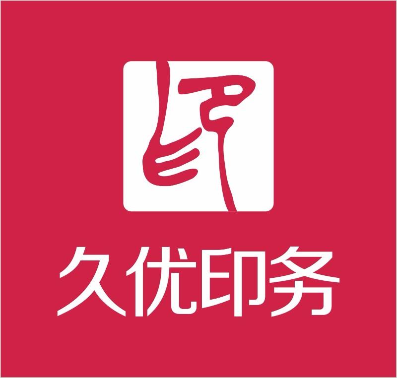 桃源居画册印刷厂
