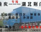重庆到至湖北荆门物流公司货运专线信息部返空车